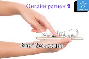тарифы киевстар для донецкой области