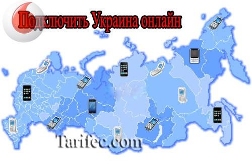 подключить роуминг в России