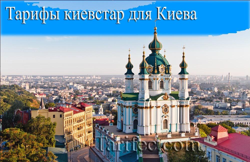 тариф без абонплаты Киев