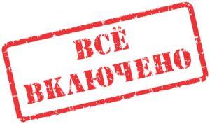 тарифы все включено для Киева от киевстар