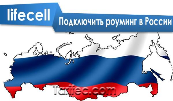 услуга роуминг в россии лайфселл