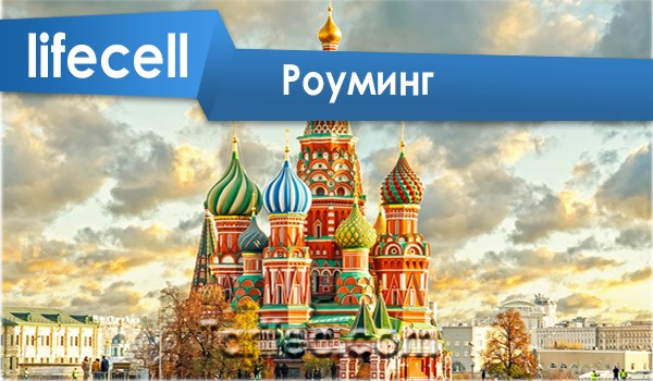 роуминг лайф в россии