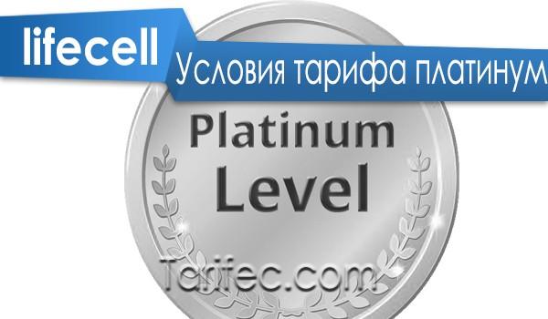 тарифный план platinum