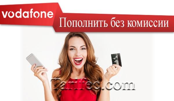 пополнить счет водафон с банковской карты