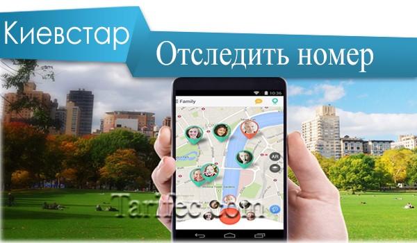 местоположение по номеру телефона киевстар
