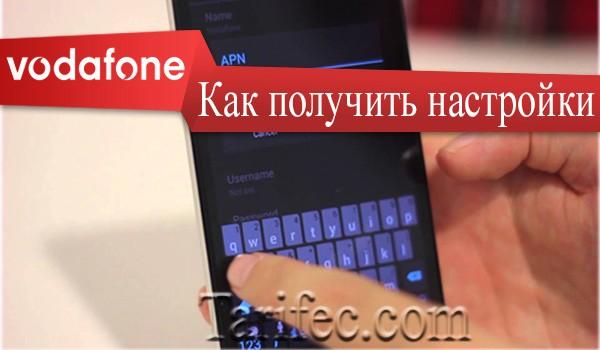 водафон настройка мобильного интернета