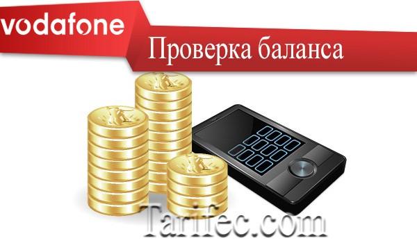 водафон проверка счета