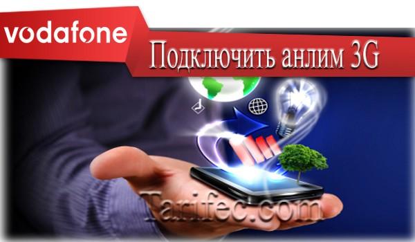 подключить Vodafone Unlim 3G