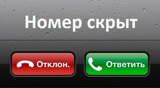 как скрыть номер на водафон украина