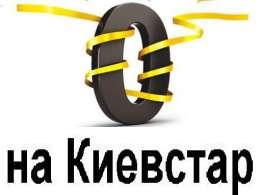 тариф 29 киевстар