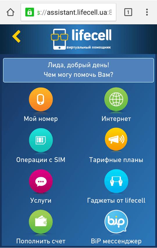 лайф украина интернет помощник