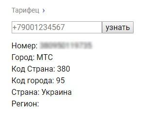 коды сотовых операторов