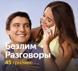 тариф киевстар безлим разговоры