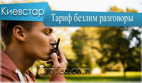 подключить безлим разговоры