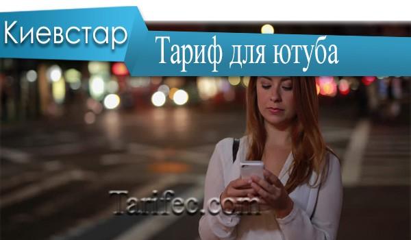 тариф киевстар для youtube