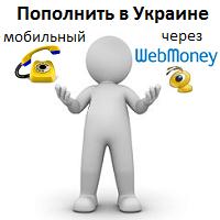 пополнить киевстар вебмани
