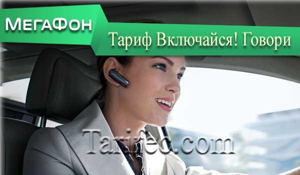 мегафон тарифный план включайся говори