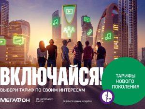 тарифы мегафон спб и ленинградской области