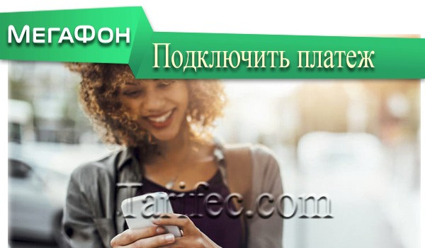 отключить обещанный платеж мегафон