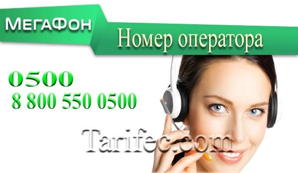 оператор мегафон короткий номер