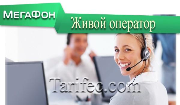 живой оператор мегафон