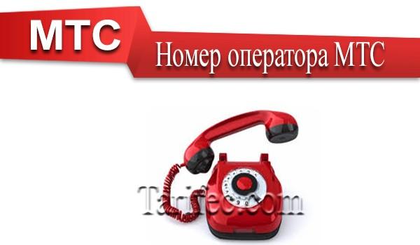 телефон оператора мтс