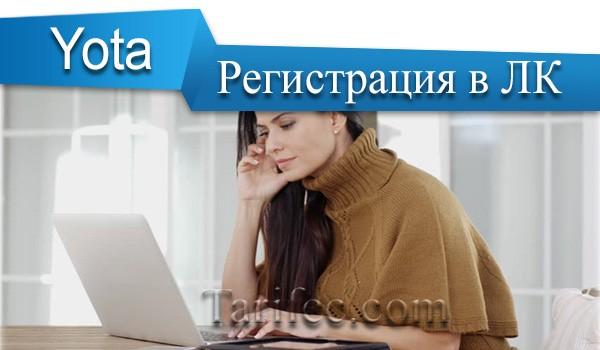 йота регистрация