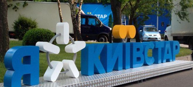 Изменение условий обслуживания контрактных номеров Киевстар
