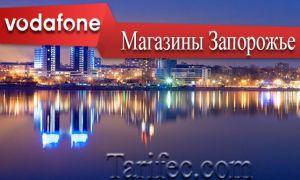 Адреса всех магазинов Водафон в Запорожье