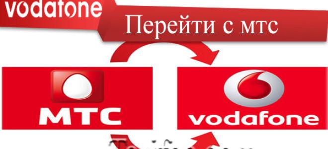 Переход с МТС на Водафон — что делать и как быть?