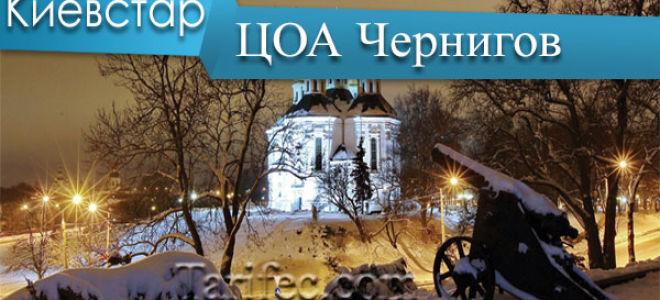 Центры обслуживания Киевстар в Чернигове: принцип работы