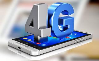Как выбрать смартфон для 4G