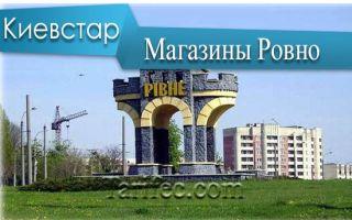 Ближайшие магазины Киевстар в Ровенской области