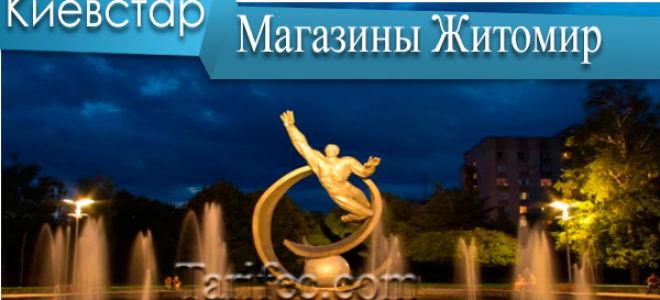 Магазины Киевстар в Житомирской области