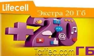 Акция Экстра 20 ГБ — интернет в обмен на подключение