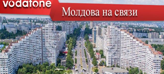 Безлимитное общение и звонки на молдавские номера от Водафон