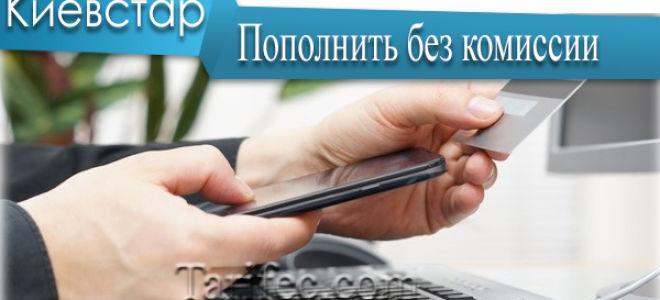 Как пополнить Киевстар без комиссии — пополнение счёта через интернет