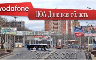 Какие выбрать тарифы Водафон для Донецкой области