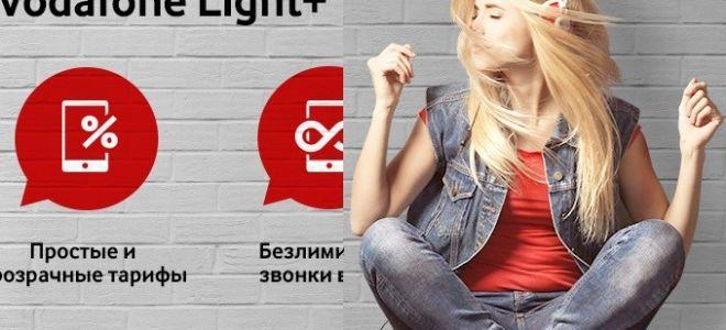 Тариф водафон ред лайт плюс уже в Украине