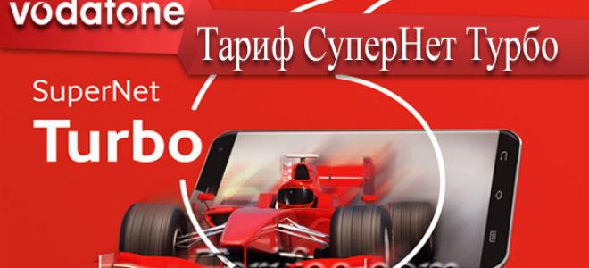 Тариф Vodafone SuperNet Turbo: детальный разбор