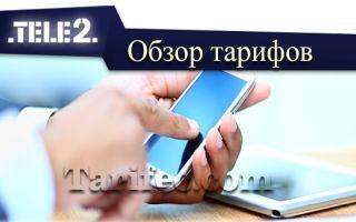 Обзор тарифов Теле-2 для любых потребностей абонентов