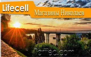 Все магазины Лайф в Николаевской области