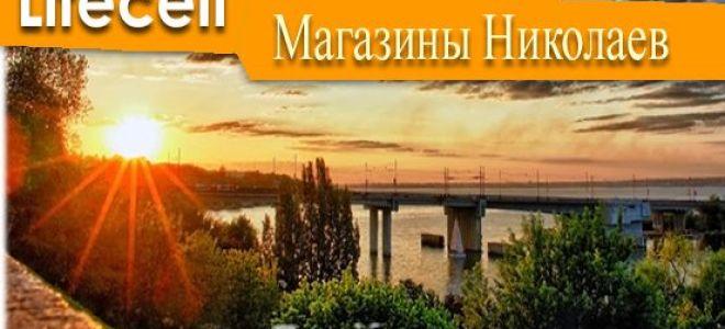 Все магазинов Лайф в Николаевской области