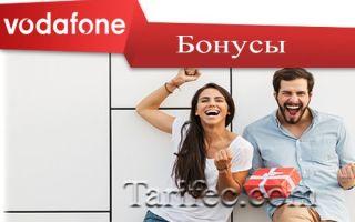 Водафон бонусы — подарки и выгодные предложения