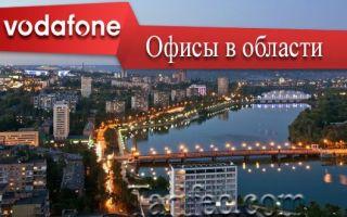 Как работают магазины Водафон в Донецкой области