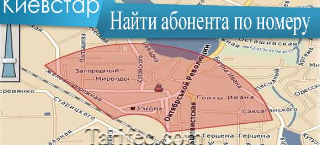 Услуга маячок Киевстар — определение точного местоположения по номеру телефона