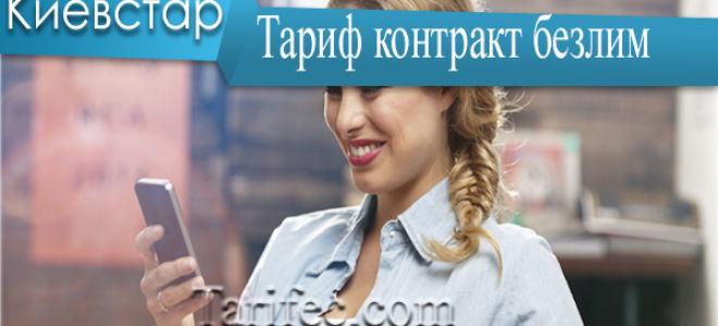 Тариф Киевстар Безлим — контрактным абонентам