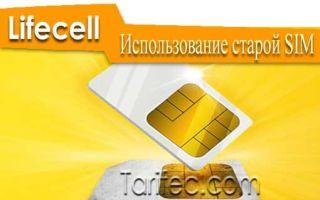 Повторное использование неактивной SIM: стоимость услуги