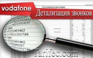 Детализация счета и звонков водафон: когда может понадобиться