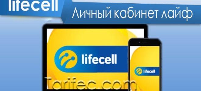 Мой Лайф — система самообслуживания компании Lifecell